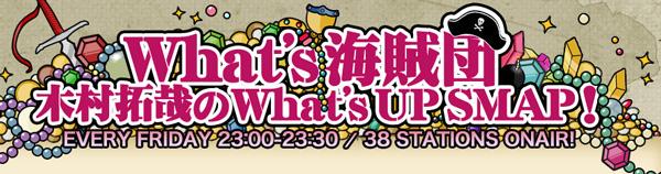 SMAP木村拓哉が選ぶ「SMAPの中で個人的に好きな5曲」が話題に