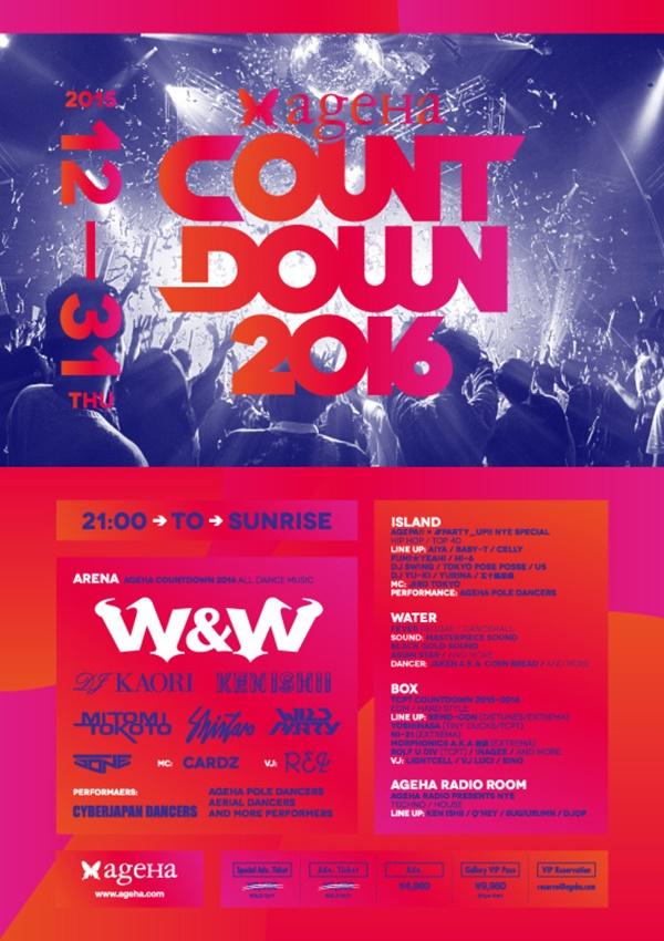 ageHaカウントダウンが今年も開催! ヘッドライナーは蘭EDMデュオ「W&W」
