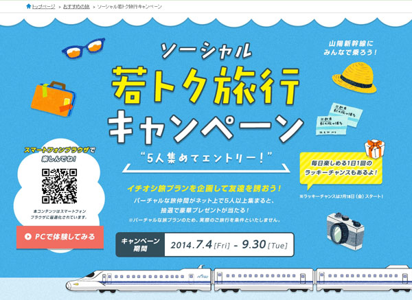 大人気の「若トク早特きっぷ」が夏も復活! 新幹線が最大6570円も安くなる