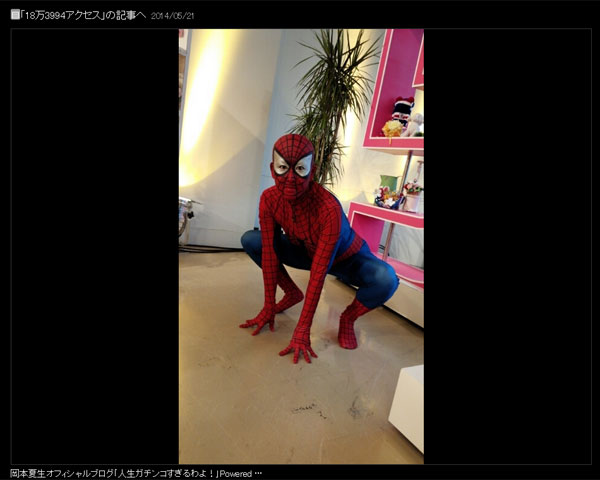 岡本夏生、スパイダーマンでコスプレ卒業宣言! ネット民称賛「素晴らしい偉業だった」