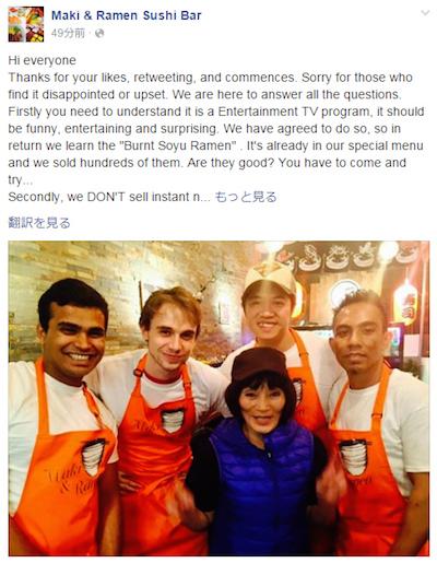 TBS系列『ぶっこみジャパニーズ』にヤラセ疑惑か 海外のラーメン店がFacebookで暴露