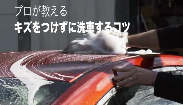 【ビデオ】間違ったやり方で愛車にキズを付けないために! 簡単で正しい洗車の方法をプロが伝授!