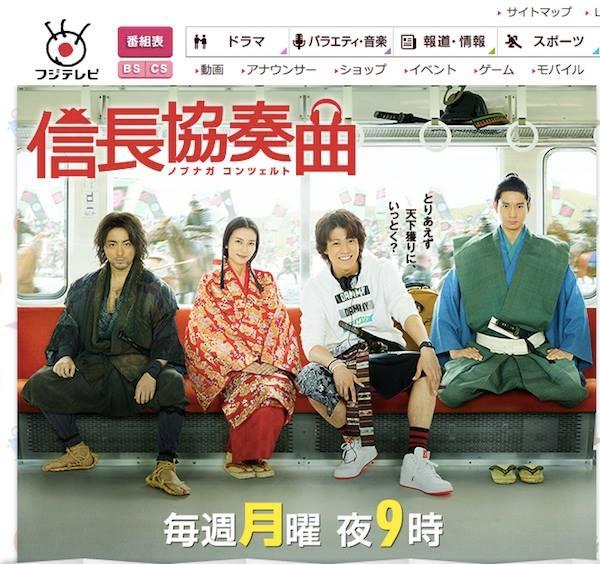 月9「信長協奏曲」キスマイ藤ヶ谷の前田犬千代がネット上で大人気「かわいい」と絶賛の嵐
