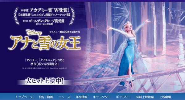 『アナ雪』の「みんなで歌おう」企画が賛否両論 不向きな日本人は「クール」じゃないのか