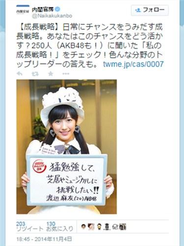 AKB48メンバーの内閣官房ツイッター起用がネット上で話題に「これは良い政府w」「安倍ちゃんGJ」