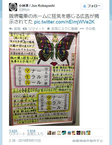 大阪市電の駅に貼られたポスターがあまりに怖すぎて震撼 「夢でうなされるレベル」