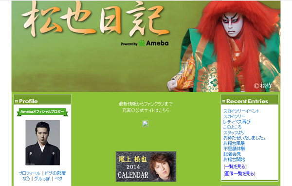 尾上松也、スマスマ出演で一夜にしてファン急増! 大泉洋やユースケに通ずるその魅力