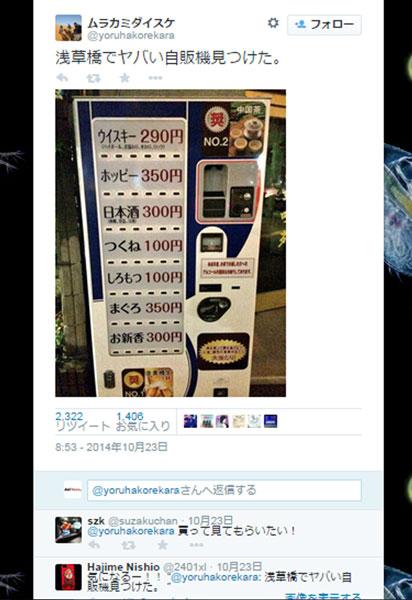 なにこの発想 まぐろ刺し、しろもつも買えちゃう新感覚自販機が登場?