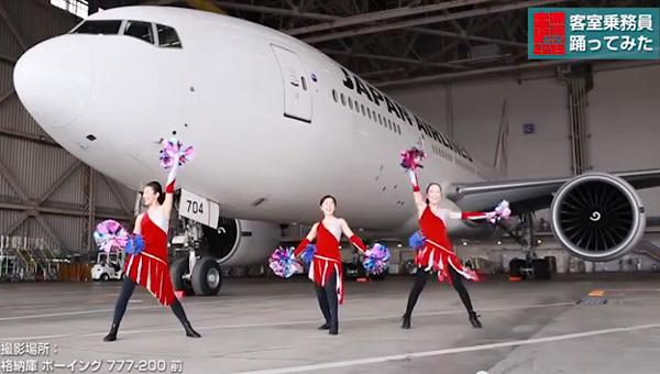 JALの現役美人キャビンアテンダントが飛行機をバックに踊ってみた【動画】