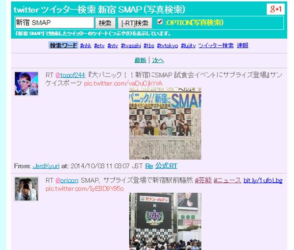 """SMAPが新宿にサプライズ登場!その時起きた""""ある現象""""にネット上でも驚きの声続出"""