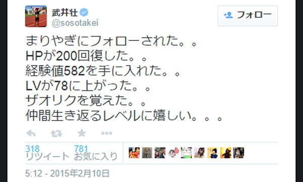 AKB48永尾まりやにフォローされた武井壮のリアクションが面白すぎると話題に