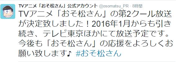 【朗報】テレ東アニメ『おそ松さん』、2クール決定に歓喜の声続出!「ありがとう」「生きる希望が沸いてきた」
