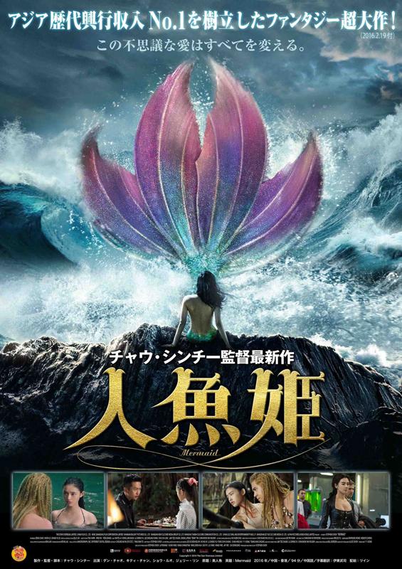 『少林サッカー』チャウ・シンチー監督最新作の主人公は人魚! 中国歴代ナンバーワンヒット『人魚姫』来年1月公開