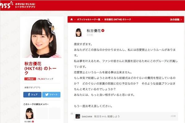 HKT48・秋吉優花(13歳)にファンの男性が「結婚して!」 回答がネット上で話題に