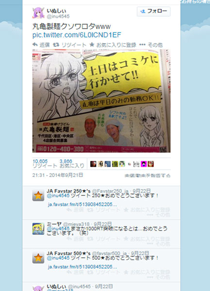 丸亀製麺の「ある広告」がネット上で話題に 「ワロスwwwww」「ぶっ飛びすぎ」