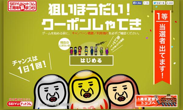 SEIYUドットコムが1周年記念「夏祭り」開催!買い物カゴにつめ放題の太っ腹企画