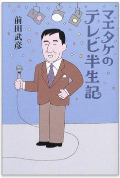 萩本欽一が「教科書のような人だった」と語る、コント55号の人気に火をつけた男 【ぼくたちの好きな土8戦争(7)】
