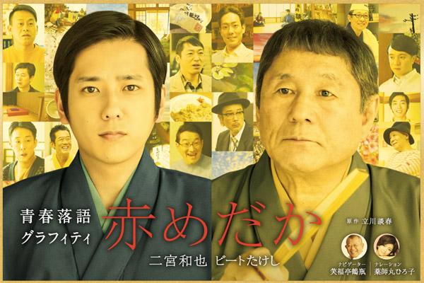 ドラマ『赤めだか』落語家を演じた二宮和也&濱田岳の好演ぶりに絶賛の声 「2人とも上手すぎる」