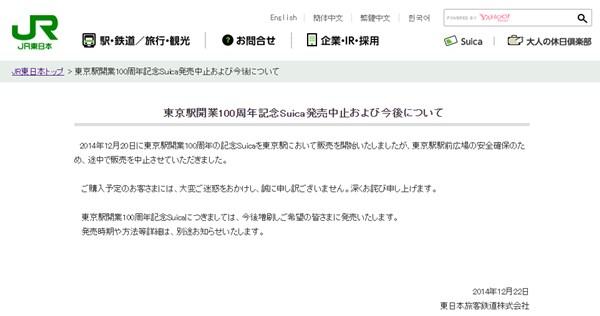 東京駅開業100周年記念Suica、ネットオークションで99億円の大暴騰!?