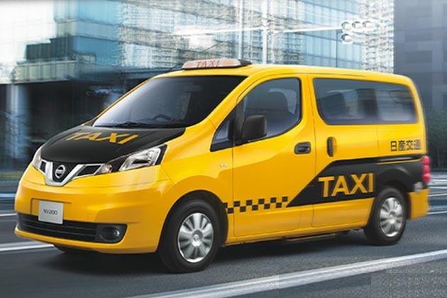 日産、「NV200 タクシー」の出発式を実施