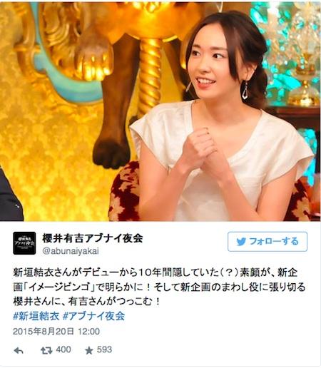 新垣結衣の衝撃的すぎる告白がネット上で話題に 「なんだ、ただの天使か」「萌える」