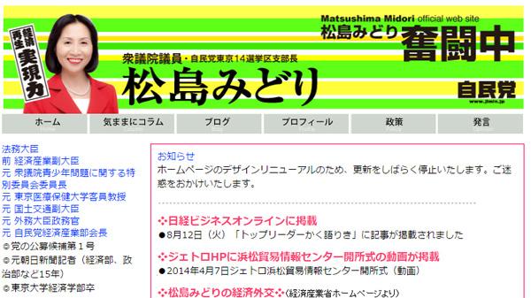 松島みどり氏「うちわ辞任」がネット上で話題 「議員みんなうちわ配ってるwww」