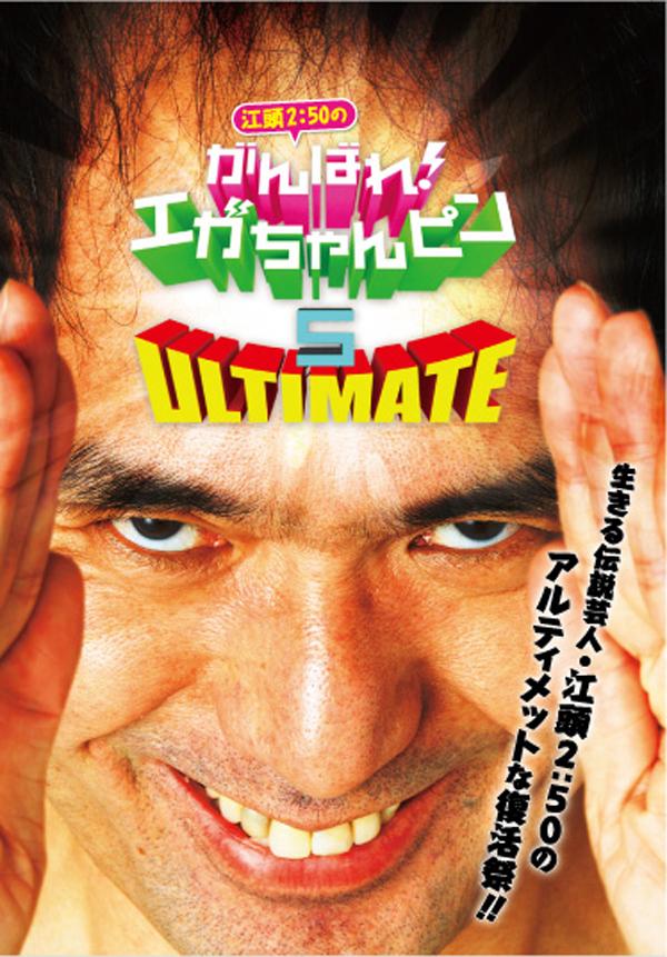 江頭2:50、DVD発売を記念してニコ生に初登場! ドワンゴ本社に乱入!?