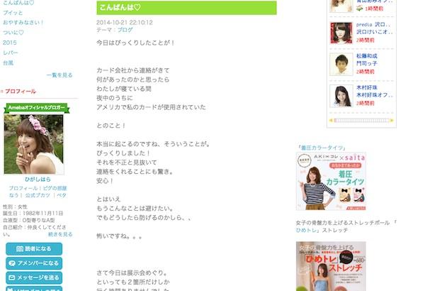 東原亜希がアメリカでのカード被害をブログ投稿→「アメリカ終了」「オバマ逃げて!」