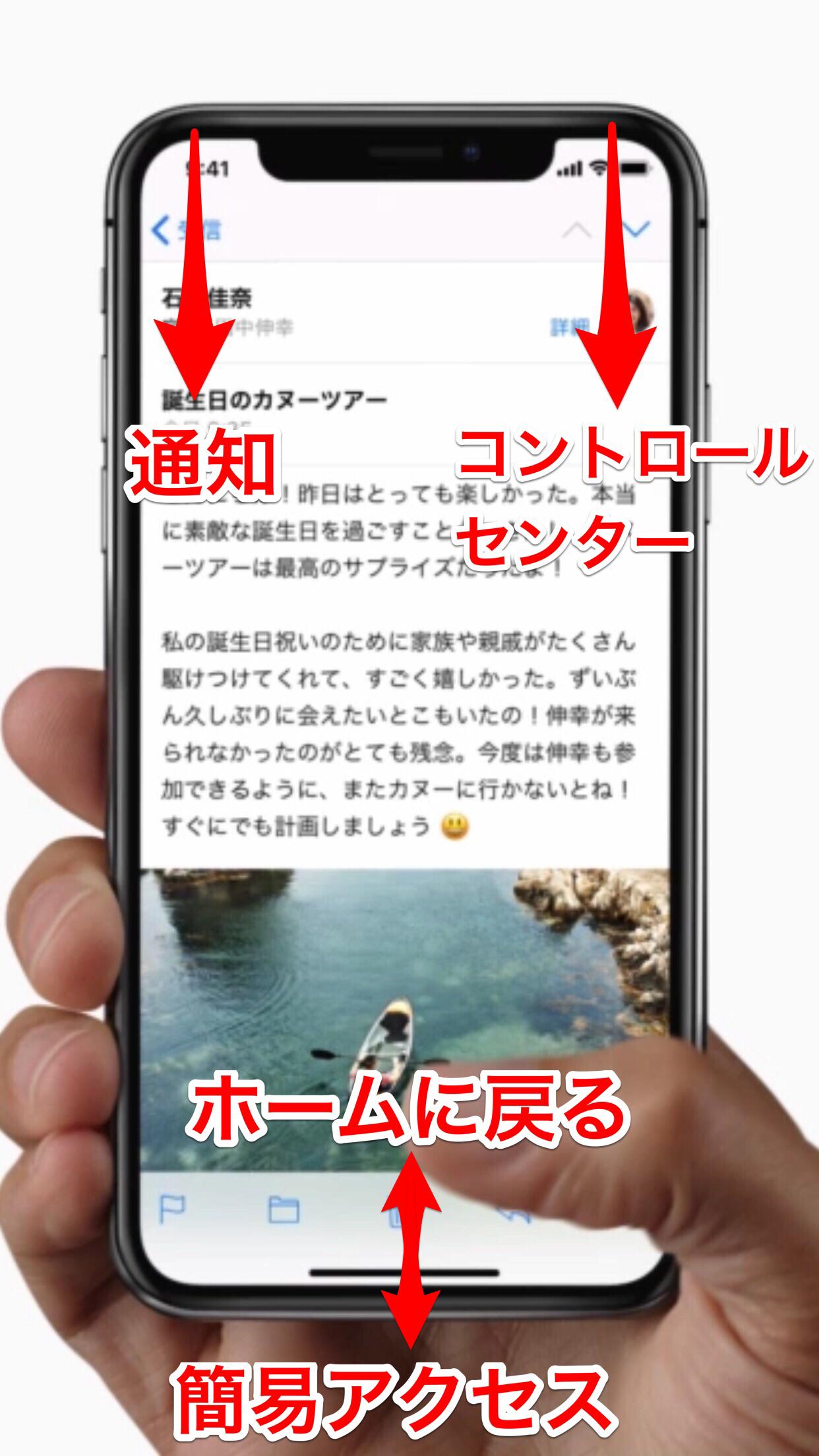 Image+uploaded+from+iOS+%2811%29 - iPhone X、操作変更でケース選びに重大な注意点。