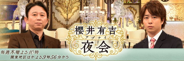 TBS『アブナイ夜会』ロケ中にテレ東ロケとまさかの遭遇!一緒に番組を進行してネット上で話題に 「すげぇw」