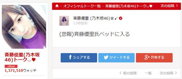 乃木坂46・斉藤優里、SNSで公開した「悲報」が悲報じゃないと話題に