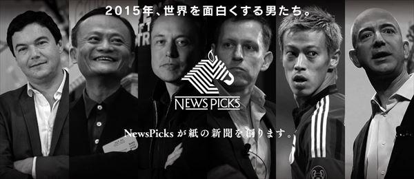 キュレーションメディア「NewsPicks」が紙の新聞を発行 リアル社会を攻める狙いとは?