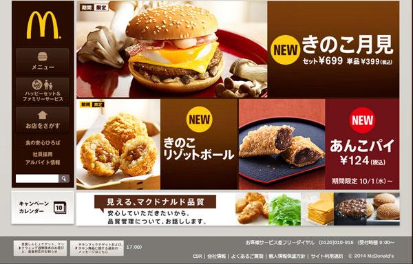 マック新商品「イカスミバーガー」にネット上から「迷走しすぎ」と思わぬ批判