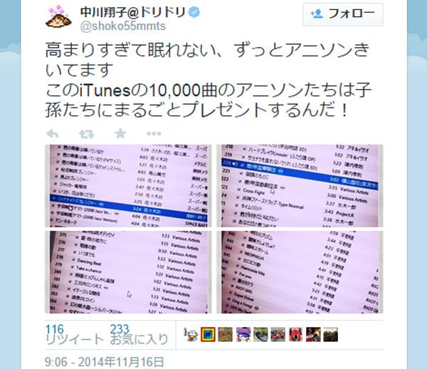 中川翔子のiTunesプレイリストに「これは認めざるをえない」とネット民からガチ認定