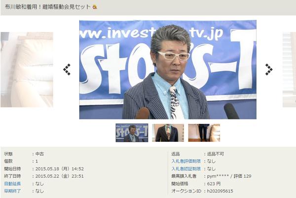 スシ食いねぇ!布川敏和が離婚会見時の衣服一式をヤフオクに出品www
