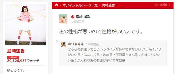 AKB48島崎遥香、「私は性格が悪い」発言がネット上で話題に 「知ってたwww」