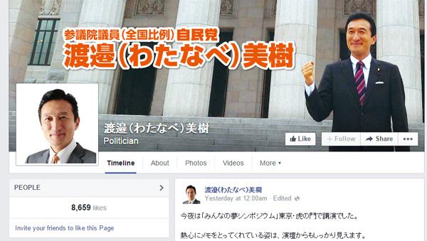 渡邉美樹氏の「最先端ロボットが5000万円」発言に「ロボットなら訴訟起こさないもんなw」