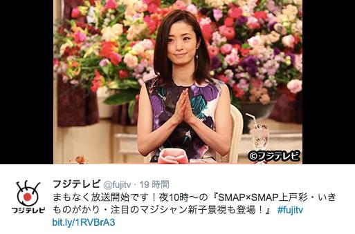 SMAP・中居正広がテレビで披露した「熱いキス」に上戸彩が嫉妬!? 「男の顔してチュウしてた!」