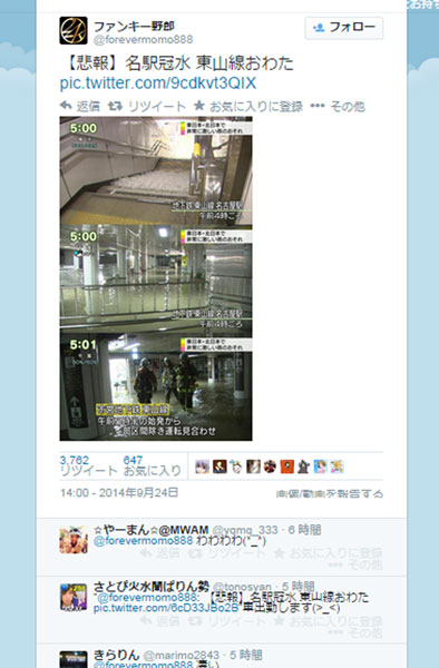 名古屋を襲った豪雨の冠水被害にネット上から「名古屋オワタ…」の声