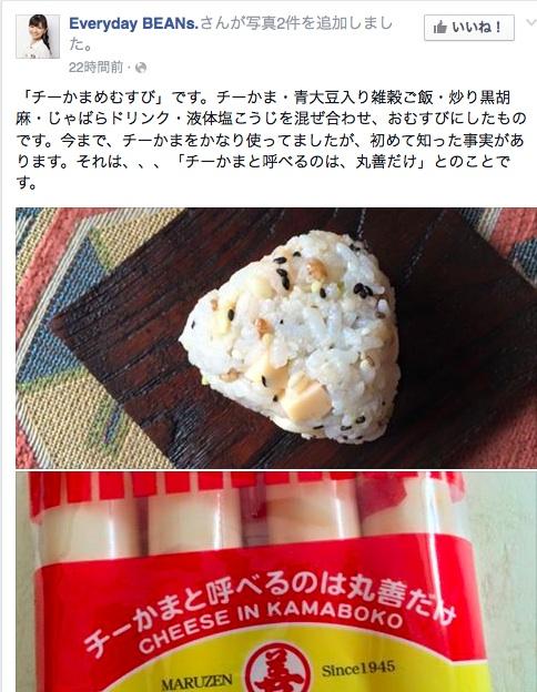 料理研究家・園山真希絵の投稿レシピがネット上で話題 「意外とウマい」「豆は入ってるwww」