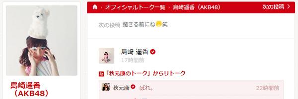 AKB48・島崎遥香の仏対応は「飽きるまで」?755での意味深発言に「安定のぱるる節」