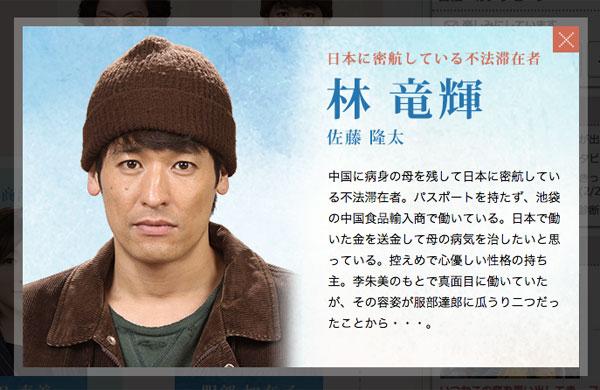 『ナオミとカナコ』佐藤隆太演じる「林さん」にザワつく視聴者続出 「ウザいけど憎めないwww」