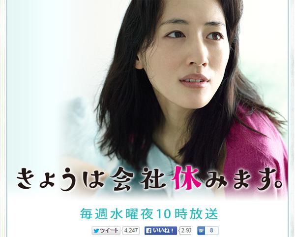 綾瀬はるか主演『きょうは会社休みます。』にハマるお父さん世代が急増中