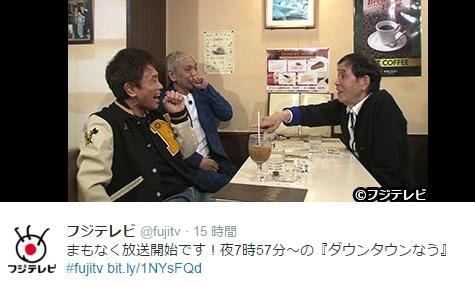 ダウンタウンが東京進出の恩人・萩本欽一と22年ぶりの共演!濃すぎるトーク内容が話題に