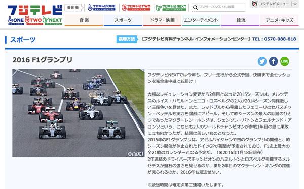 F1中継、2016年もフジテレビNEXTでの継続が決定!一時は中継撤退の噂も