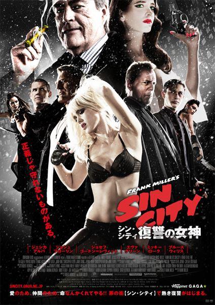『シン・シティ』続編、J・G・レヴィットら超豪華キャスト参戦で2015年1月公開