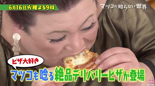 ピザ大好き・マツコがダメ出し連発したデリバリーピザがネット上で逆に大注目!