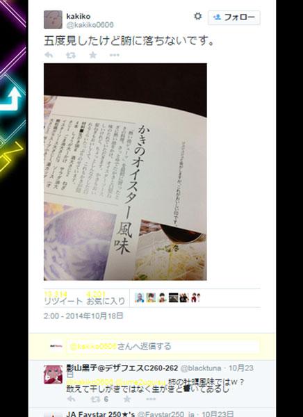 「かきのオイスター風味」・・・!?日本語の難しさを実感する料理本が話題に