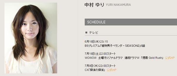 『ASAYAN』出身女優・中村ゆり、「美しすぎる脇役」としてネット上で話題に【動画】