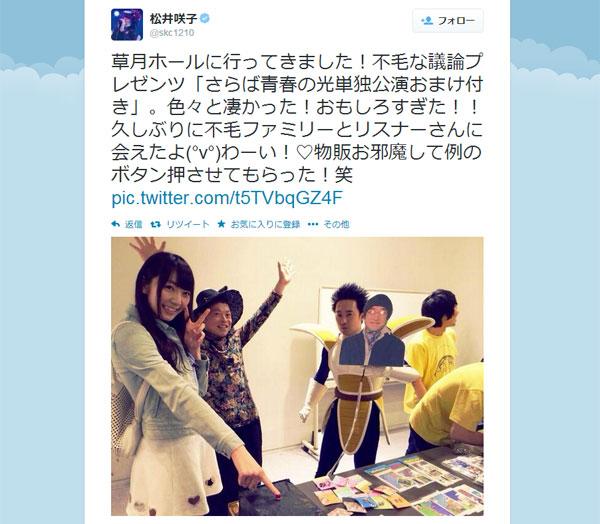 裏番組同士になっても終わらない 南キャン山里とAKB松井咲子のラジオ上での愛ある交流